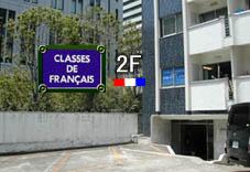 フランス語会話スクール_フランス語会話教室_クラスドフランセ