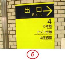 青山一丁目駅_6