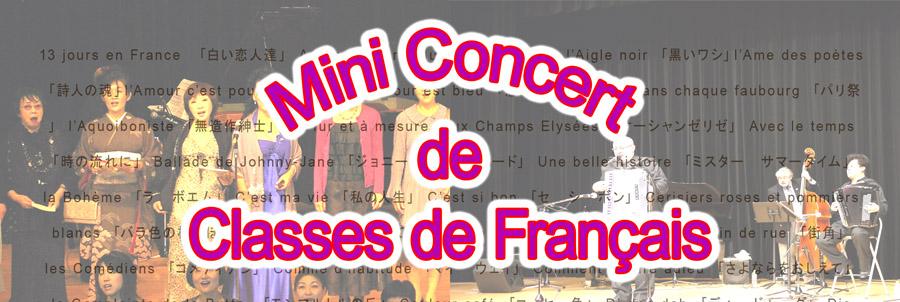 クラス・ド・フランセ – ミニコンサートの写真